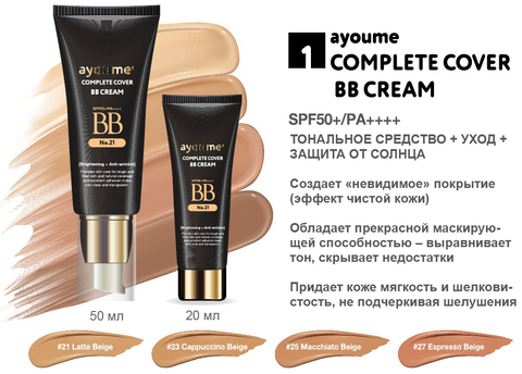 АЮМ Крем ББ AYOUME COMPLETE COVER BB CREAM_#21 (50ml)