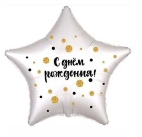 Р Звезда, С Днем Рождения! (конфетти), Белый жемчужный, Сатин, 18''/46 см, 1 шт.