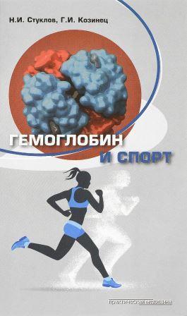 Все до 200 Гемоглобин и спорт gemogl_i_sport.jpg