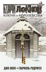 Ключи Локков. Книга 4. Ключи от королевства