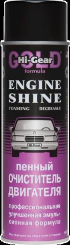 5377 Пенный очиститель двигателя (профессиональная формула, аэрозоль)  ENGINE SHINE 454 г(a, шт