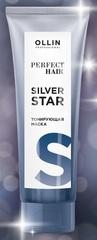 OLLIN Perfect Hair SILVER STAR Тонирующая маска 250мл