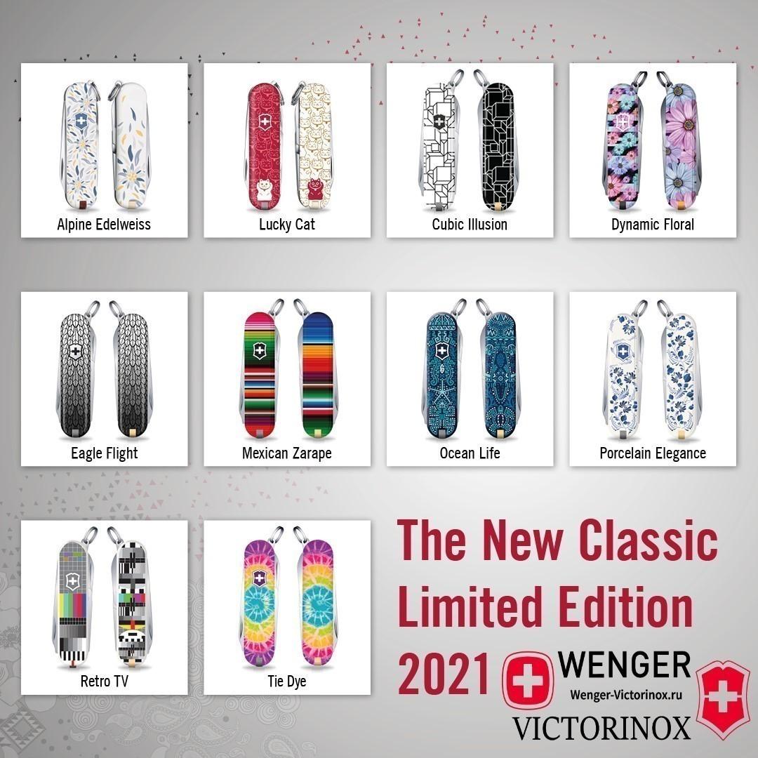 Ножи-брелоки Victorinox Classic Limited Edition 2021   купить ВСЮ КОЛЛЕКЦИЮ в интернет-магазине Wenger-Victorinox.Ru