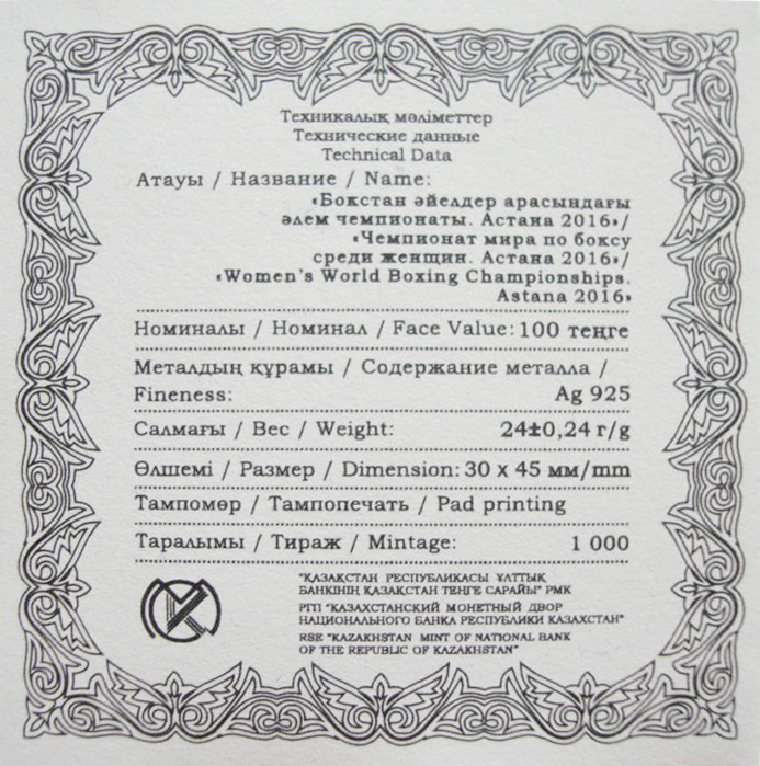 100 тенге. Чемпионат мира по боксу среди женщин. Астана. Казахстан. 2016 год