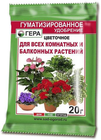 Гера для всех комнатных растений 20г удобрение