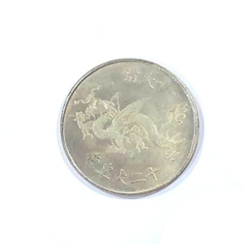 Монета император с драконом