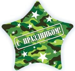 К Звезда, С праздником (камуфляж), 22''/56 см, 1 шт.