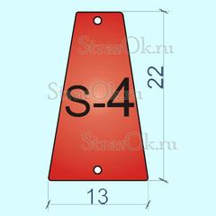 Купить пришивные зеркала красные Siam оптом S-4