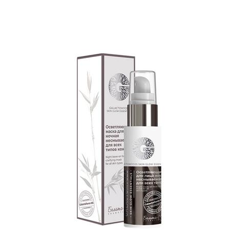 Осветляющая маска для лица ночная несмываемая для всех типов кожи , 50 гр ( Galactomyces Skin Glow Essentials )