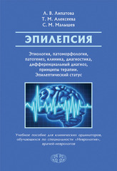 Эпилепсия. Этиология, патоморфология, патогенез, клиника, диагностика, дифференциальный диагноз, принципы терапии. Эпилептический статус
