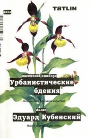 Урбанистические бдения   Э. Кубенский