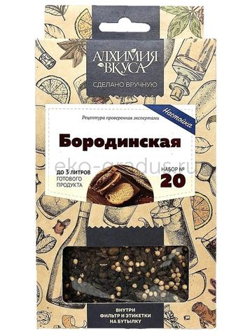Настойка «Бородинская» - это отличный вариант для тех, кто хочет разнообразить классический дистиллят и приготовить невероятно ароматный алкогольный напиток, который познакомит вас с удивительным вкусом свежеиспеченного бородинского хлеба.