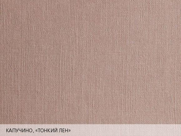 Эфалин с тиснением Лён, 120 г/м2 капучино
