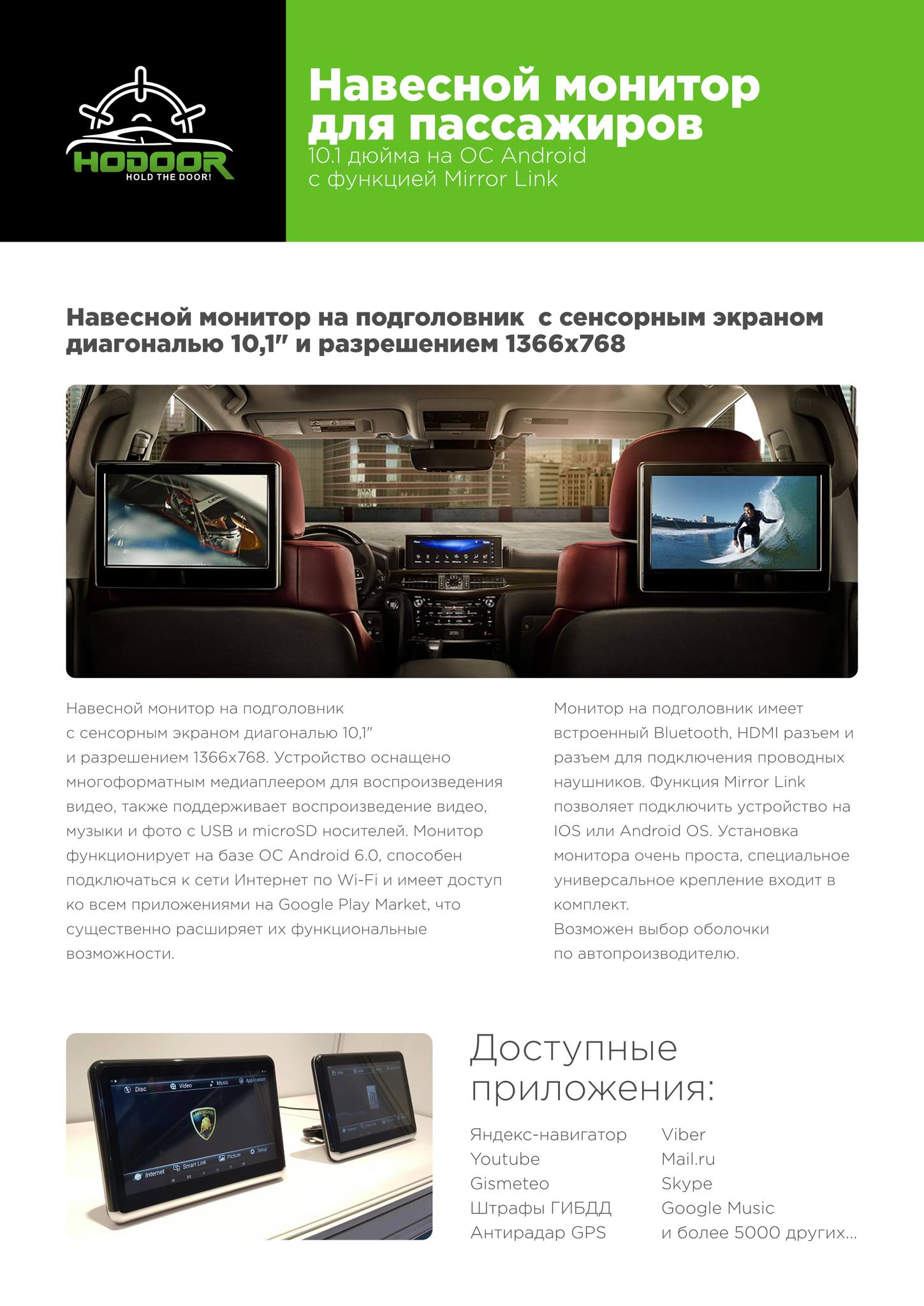 Навесной монитор для пассажиров HODOOR
