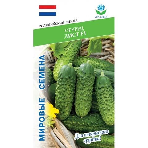 Семена Огурец Лист F1 (Vita Green)