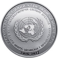 5 гривен 2016 Украина - Украина - непостоянный член Совета Безопасности ООН. 2016 - 2017 гг.