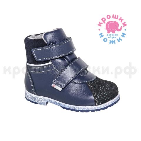 Ботинки, синий Первый Шаг Лель (ТРК ГагаринПарк)