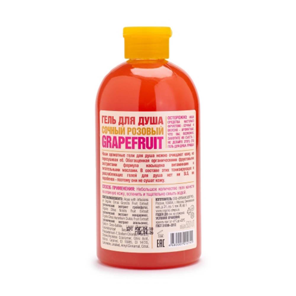 "Гель для душа ""Розовый грейпфрут"""
