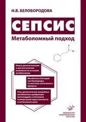 Сепсис. Метаболомный подход