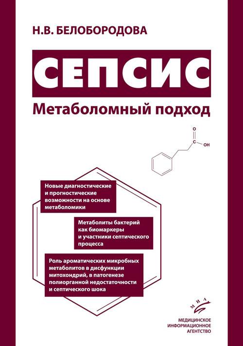 Каталог Сепсис. Метаболомный подход smp.jpg