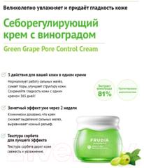 FRUDIA Крем себорегулирующий с зеленым виноградом Green Grape Pore Control Cream Mini 10 г.