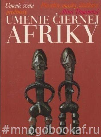 Umenie ciernej Afriky