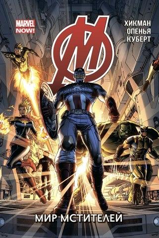 Мстители. Том 1. Мир Мстителей