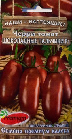 Семена Томат Шоколадные пальчики F1, черри