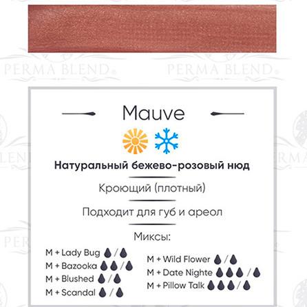 """""""MAUVE"""" пигмент для губ и ареолы. Permablend"""