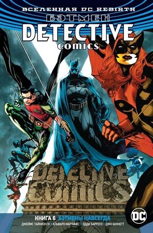 Вселенная DC. Rebirth. Бэтмен. Detective Comics. Кн. 6. Бэтмены навсегда