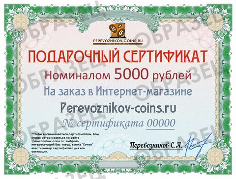 Подарочный сертификат номиналом 5000 рублей (бумажный)