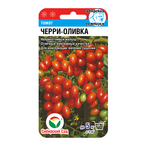 Черри-Оливка 20шт томат (Сиб Сад)