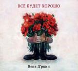 Веня Д'ркин / Всё Будет Хорошо (CD)
