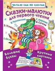Сказкималютки для первого чтения