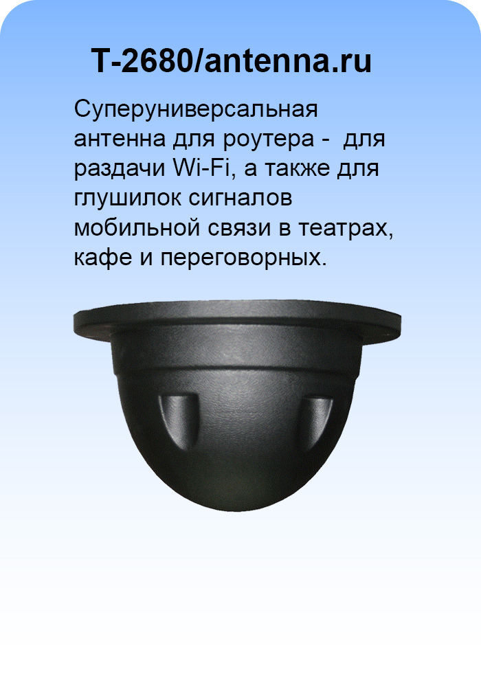 Т-2680/antenna.ru. Антенна WiFi широкополосная на потолок в офис