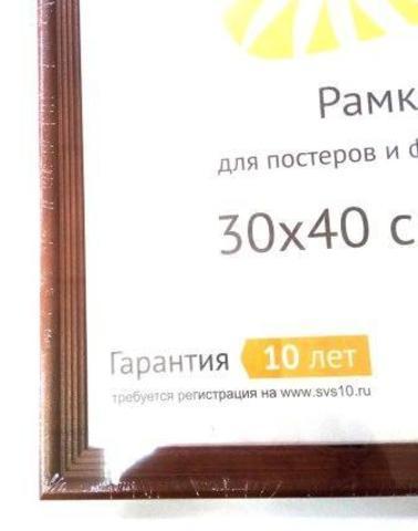 Фоторамка сосна Светосила с20 30х40  махагон  1/10