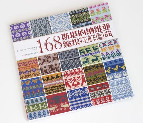 """Книга """"168 узоров жаккарда"""""""