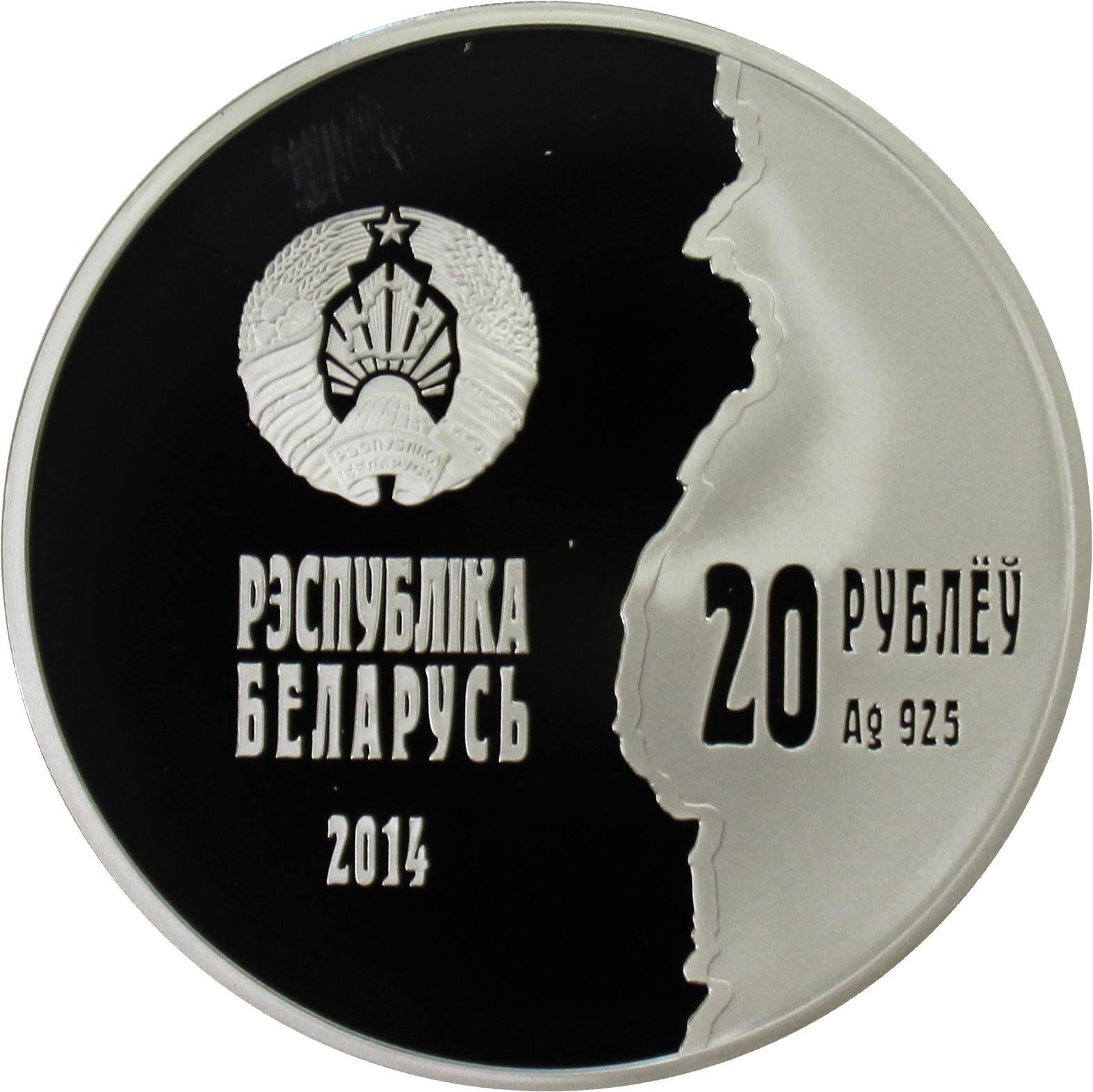20 рублей 2014 год.