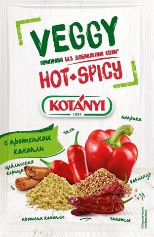 "Приправа без добавления соли ""Hot+Spicy"" KOTANYI, пакет 20г"