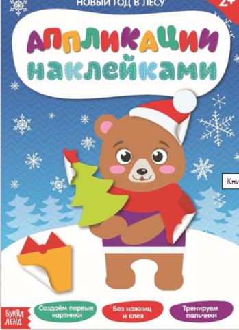 071-3231 Книжка аппликация наклейками «Новый год в лесу», 12 страниц