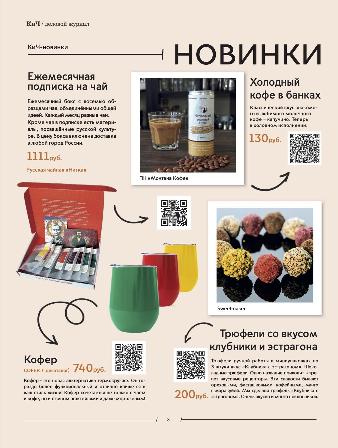 КиЧ №4-2020 печатная версия