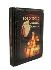 Летопись Ярославля. 1010 - 2010гг.