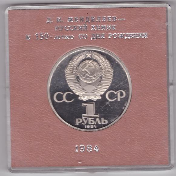 (Стародел PROOF) 1 рубль 1984 год