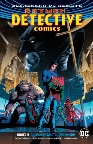 Вселенная DC. Rebirth. Бэтмен. Detective Comics. Кн.5. Одинокое место для жизни
