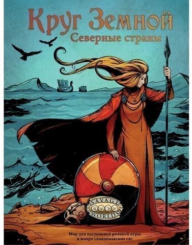 Книга «Круг Земной: Северные страны»