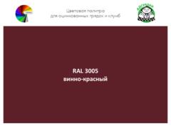 Цвет полимерного покрытия RAL 3005 винно-красный | АЙГРЯДКИ!