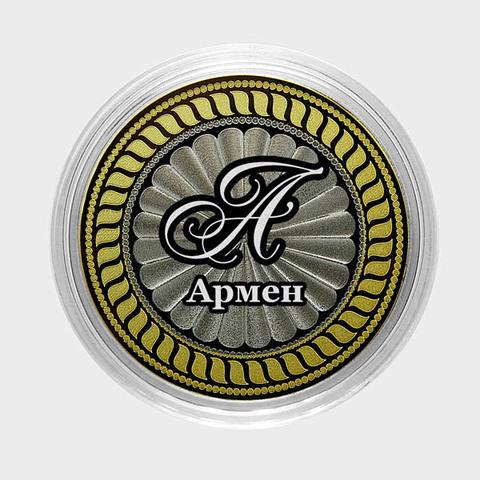 Армен. Гравированная монета 10 рублей