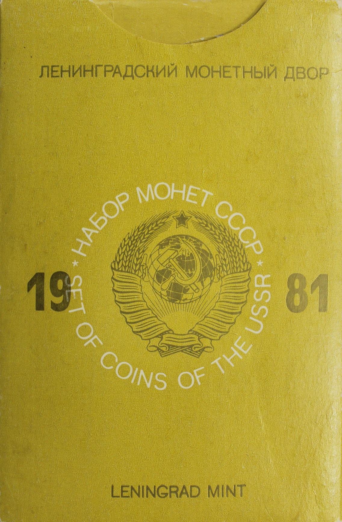Набор регулярных монет СССР 1981 года ЛМД (с жетоном, в конверте) твердый