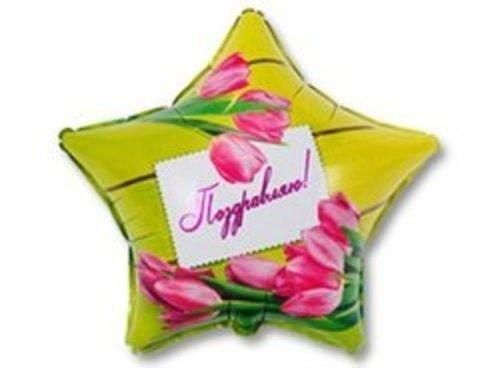 Г Звезда РУС ПОЗДРАВЛЯЮ Тюльпаны, 18