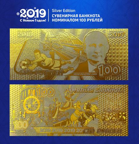 Сувенирная банкнота 100 рублей 2018-2019 год с Путиным (цвет под золото)